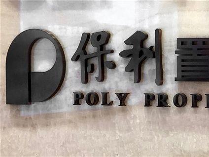 保利置業(00119.HK)與中國保利訂辦公室租賃、票房分賬等三份協議
