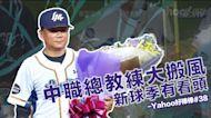 中職總教練大搬風,新球季有看頭-Yahoo好棒棒#38
