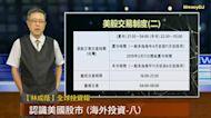 MoneyDJ學投資~認識美國股市 (二)