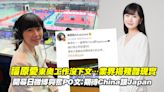 福原愛東奧工作沒下文…業界揭殘酷現實 開幕日微博興奮PO文:期待China跟Japan