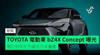 TOYOTA 電動車 bZ4X Concept 曝光 預計明年於中國及日本量產 - 香港 unwire.hk