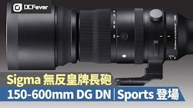 生態追擊手:Sigma 無反皇牌長砲 150-600mm DG DN|Sports 登場! - DCFever.com