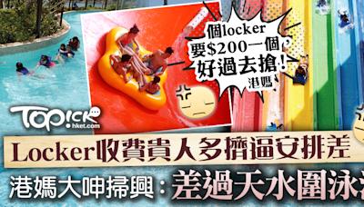【水上樂園】Locker收費貴人多擠逼安排差 港媽大呻掃興:差過天水圍泳池 - 香港經濟日報 - TOPick - 休閒消費
