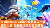 《Pokemon Unite》媒體評分出爐 強差人意 普遍批評課金要素過重 - 香港手機遊戲網 GameApps.hk