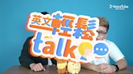 VoiceTube 英文輕鬆 talk|瞎爆分手理由大集合!