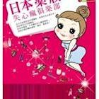 二手書博民逛書店 《日本藥妝失心瘋俱樂部》 R2Y ISBN:9578037872│Vera