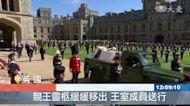 送菲利普親王最後一程 全程電視轉播