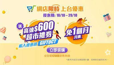 【10月消費券上台推介】CMHK 上台送高達 $600 超市禮券 - DCFever.com