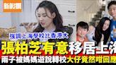 讓生活好看2|張柏芝想兩個兒子到上海讀書 大仔竟然咁回應... | 影視娛樂 | 新假期
