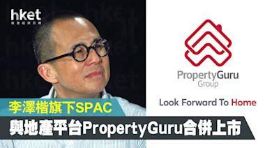 【SPAC】李澤楷旗下SPAC將與地產平台PropertyGuru合併上市 - 香港經濟日報 - 即時新聞頻道 - 即市財經 - 股市