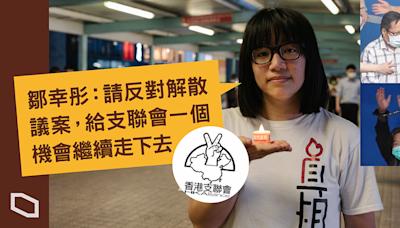 鄒幸彤發公開信 反對解散支聯會 反駁李卓人、何俊仁:解散無助繼續理念 | 立場報道 | 立場新聞