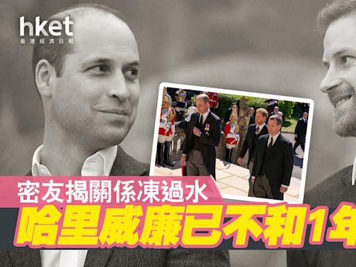 【英國王室】哈里威廉已不和1年半 關係凍過水 - 香港經濟日報 - 即時新聞頻道 - 國際形勢 - 環球社會熱點