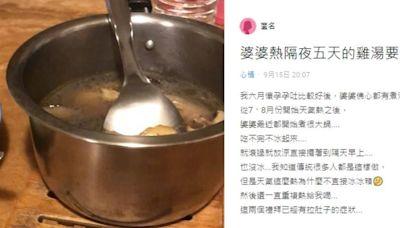 飲食習慣太可怕!婆婆不愛丟剩菜「熱隔五夜雞湯」給媳婦喝 她哭訴「肚子已經不舒服」嘆:該怎麼辦