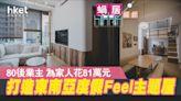 【裝修設計】80後星漣海頂層戶業主 為家人花81萬元打造東南亞度假Feel主題屋 81萬元為家人 - 香港經濟日報 - 地產站 - 家居生活 - 裝修設計