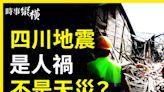 【時事縱橫】四川瀘州6級地震 人禍還是天災?