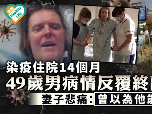 新冠疫情 49歲男染疫住院14個月終離世 妻子悲痛:曾以為他能捱得過 - 晴報 - 健康 - 生活健康