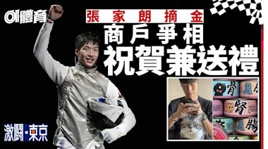 東京奧運 張家朗收禮停不了 貓糧之外有份禮物全體院運動員受惠