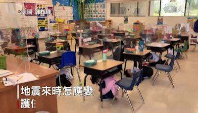 地震來臨怎麼自救? 美國幼童學安全逃生
