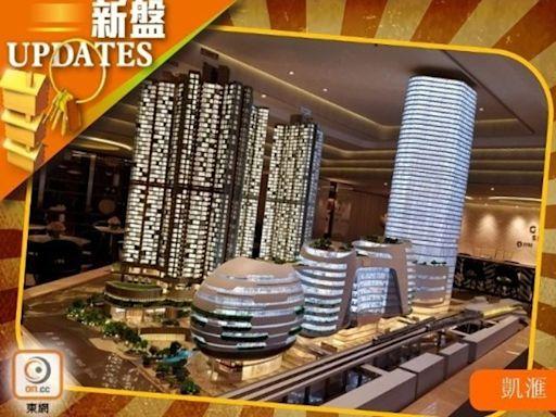 觀塘凱滙交樓 乘勢提價推165伙應市