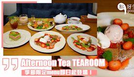 Afternoon Tea TEAROOM全新季節性菜單登場,以...
