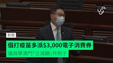 倡打疫苗多派$3,000電子消費券 議員舉澳門「立減額」作例子 - 香港 unwire.hk