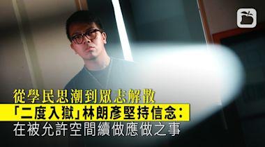 專訪︱從學民思潮到眾志解散 「二度入獄」林朗彥堅持信念:在被允許空間續做應做之事 | 蘋果日報