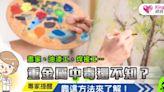 畫家、油漆工、焊接工…重金屬中毒還不知? 專家提日常3方法替身體排毒