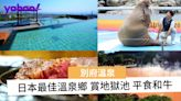 【日本旅遊】日本必去溫泉鄉別府!抵食和牛+一泊二食超靚景溫泉