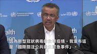 世衛宣布武漢肺炎為國際緊急事態「仍對中國控制疫情有信心」