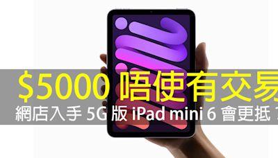 $5000 唔使有交易!網店入手 5G 版 iPad mini 6 會更抵?