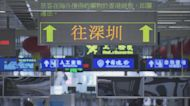 深圳暫停與香港互認隔離醫學觀察措施