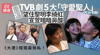 阿Sir早晨|宣萱選擇沉默祝褔黎明 重溫TVB五大「守愛聖人」