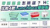 【帶飯注意】習慣每日叮飯?消委會比較4款飯盒不同優缺點
