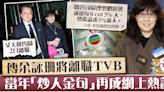 【TVB人事變動】余詠珊炒人金句再成熱話 曾指裁員理由:我哋唔係政府工 - 香港經濟日報 - TOPick - 娛樂