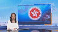 【最新】楊岳橋郭榮鏗郭家麒梁繼昌被即時取消議員資格