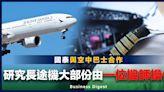 【國泰改革】國泰與空中巴士合作,研究長途機大部份由一位機師操作