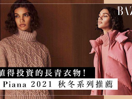 為秋冬造型注入色彩及細膩質感!讓這些 Loro Piana 秋冬衣服成為你衣櫃的必備經典 | HARPER'S BAZAAR HK