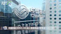 中國移動(00941.HK)加入物聯網晶片新賽道