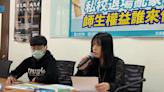 台灣觀光學院停辦私校問題曝光 高虹安呼籲朝野速審《私校退場條例》