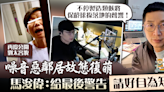 【噪音滋擾】馬仔鄰居被質疑患精神病 馬浚偉:如果是精神病患反而會原諒 - 香港經濟日報 - TOPick - 娛樂