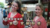 老外看台灣/歐洲姐妹初嚐鹹酥雞 直呼:「直接回歐開第一家!」