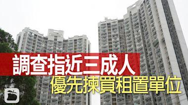 綠置居︱公屋聯會調查揭28%人先揀買租置單位 近7成人貪夠平 | 蘋果日報
