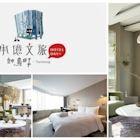 《小樂愛旅遊》承億文旅台中鳥日子2021住房專案~白文鳥標準雙人房平日含2客早餐,每晚$2168元起