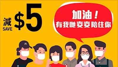 【McDonald's】Value Monday優惠券 $12歎勁辣脆雞塊配細汽水(18/10-24/10)
