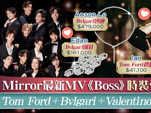 【明星行頭】Mirror新MV《Boss》奢華品牌壓陣 Ian穿Tom Ford禮服AL戴47萬Bvlgari鑽飾【內附多圖】 - 香港經濟日報 - TOPick - 娛樂