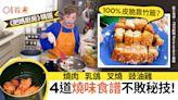 肥媽廚房|叉燒燒肉燒乳鴿豉油雞4道燒味食譜 皮脆肉嫩不敗貼士