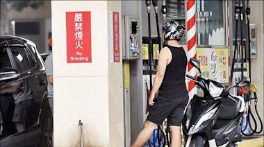 加油且慢!明起汽、柴油價格各調降0.2元 - 自由財經