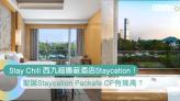 酒店聖誕Staycation大合集|四季住宿$2,040包buffet、Shangri-La 送千元消費額! | Cosmopolitan HK