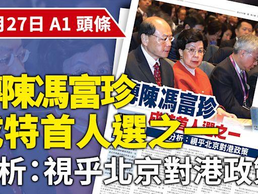 【A1頭條】傳陳馮富珍成特首人選 分析:視乎北京對港政策