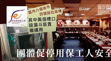 食環街市續使用垃圾槽 團體促停用保工人安全 | 獨媒報導 | 香港獨立媒體網